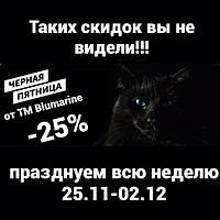 Черная пятница продолжается!!!!