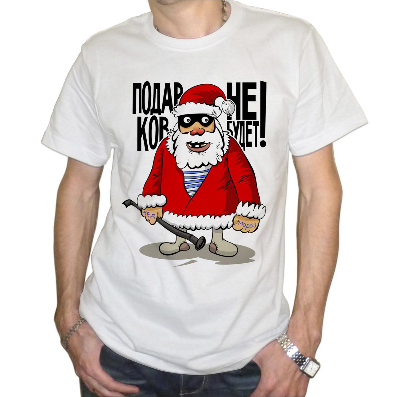 """Чоловіча футболка """"Подарунків не буде"""""""