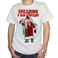"""Мужская футболка """"Праздник к нам приходит"""""""