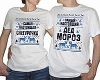 """Парные футболки """"Дед Мороз и Снегурочка"""""""