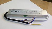 Блок питания для светодиодной ленты 12в 20вт LEDLIGHT IP65