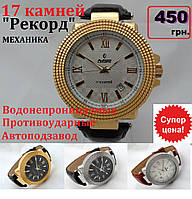"""Часы механические, автоподзавод, 17 камней - Рекорд - """"Кремлевские"""". Противоударные, водонепроницаемые часы."""