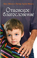 Отцовское благословение. Билл Миллз и Питер Луизи-Миллз