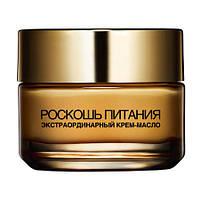 L`Oreal L`Oreal - Крем масло для кожи лица экстраординарный Лореаль Роскошь Питания Баночка, Объем: 50мл