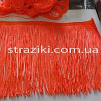 18м/уп Бахрома оранжевая( коралл) 15см (не петля)
