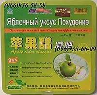 Яблочный уксус для похудения, таблетки, капсулы, купить, отзвыв, форум