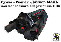 Сумка «Дайвер MAXI» Герметичный Рюкзак для подводного охотника