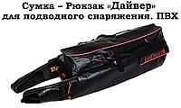 Сумка - Рюкзак LionFish.sub для подводного снаряжения,ПВХ.100л