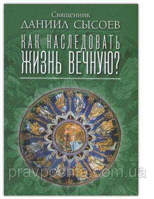 Как наследовать жизнь вечную? Священник Даниил Сысоев