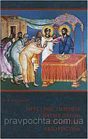 Пресуществление Святых Даров в таинстве Евхаристии. Малахов В.Я