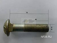 Болт стяжной диска колесного переднего МТЗ-82 1221-3101011 (вир-во Білорусь,МТЗ)