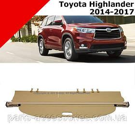 Toyota Highlander 2014-17 бежевая шторка полка в багажник Новая
