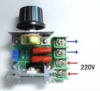 Димер, диммер, дімер 220В 2 кВт (Регулятор АС напряжения) ШИМ контроллер