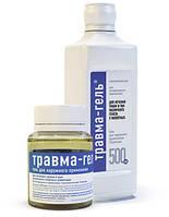 Травма-гель 500 мл-Заживление наружных повреждений. Устранение отёков, гематом
