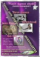 Обучение танцам в Одессе на пос. Котовского: jazz-funk, go-go, strip-dance, hip-hop, breake dance