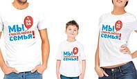 """Комплект футболок для всей семьи """"Мы счастливая семья"""""""