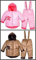 Детский комбинезон Мишутка с игрушкой, 1-2,2-3,3-4 года