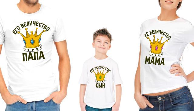 """Комплект футболок для всей семьи """"Его величество папа\мама\сын"""""""