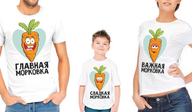 """Комплект футболок для всей семьи """"Главная морковка, важная морковка,сладкая морковка"""""""