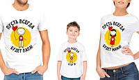 """Комплект футболок для всей семьи """"Пусть всегда будет мама, пусть всегда будет папа, пусть всегда буду я"""""""