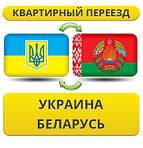 Из Украины в Белоруссию