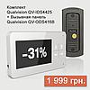 Комплект Qualvision QV-IDS4425 + Вызывная панель Qualvision QV-ODS416B