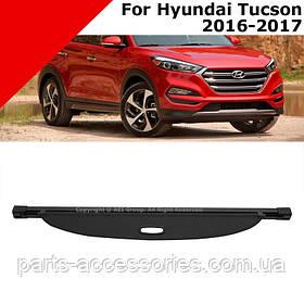 Hyundai Tucson 2016-17 шторка полка в багажник черная Новая