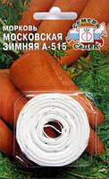 Семена Морковь на ленте Московская зимняя А 515,  8 метров Седек