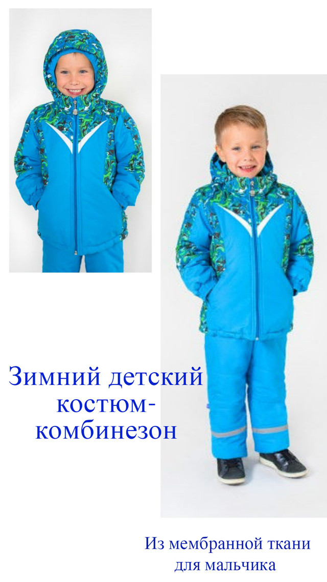 Зимний детский костюм комбинезон синего цвета