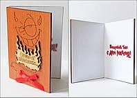 """Оригинальные открытки из дерева """"С днём рождения.Чертенок"""""""