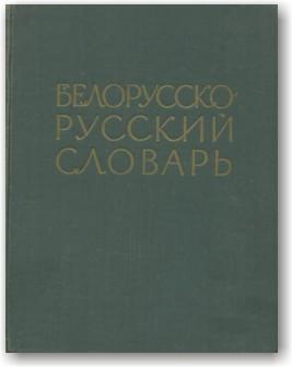 Белорусско-русский словарь