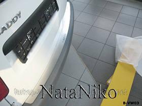 Накладка на задний бампер Volkswagen Caddy с -2004 г.