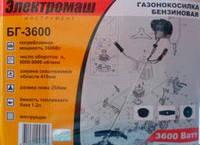БЕНЗОКОСА ЭЛЕКТРОМАШ БГ-3600 (3 НОЖА+1 ЛЕСКА)