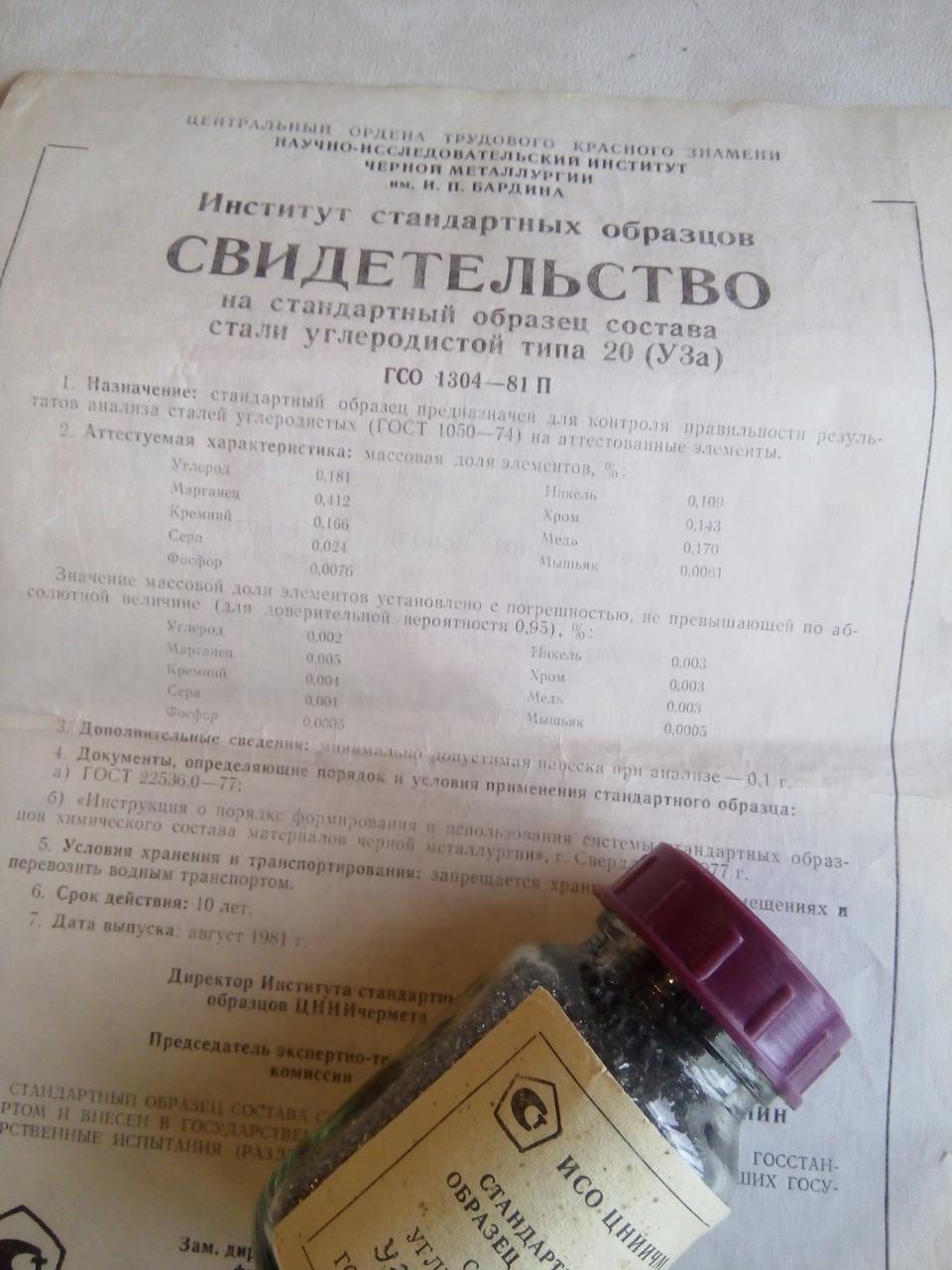 Образец (сталь углеродистого  типа 20 ( У3а ))  ГСО 1304-81П