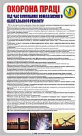 Стенд. Охорона праці при виконанні комплексного капітального ремонту будинків. 0,6х1,0. Пластик