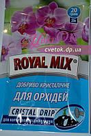 Удобрение Royal Mix для орхидей, 20г