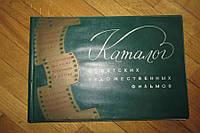 Каталог советских фильмов. Москва 1962 г.