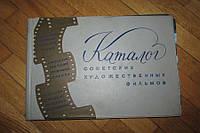 Каталог советских фильмов. Москва 1963 г.
