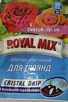 Удобрение Royal Mix для роз, 20г