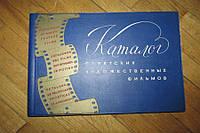 Каталог советских фильмов. Москва 1961 г.