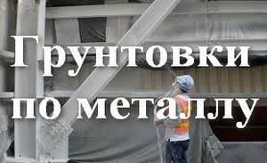 Грунтовки по металлу