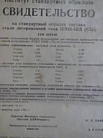 Образец ,сталь легированного типа ШХ15-ШД (С52) ГСО 2073-81, фото 1