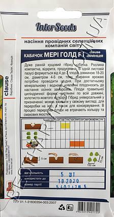 Семена кабачка «Мэри Голд F1» 5 семян, фото 2