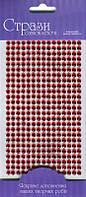 Стразы самоклеящиеся Красные 5 мм 375 шт 625