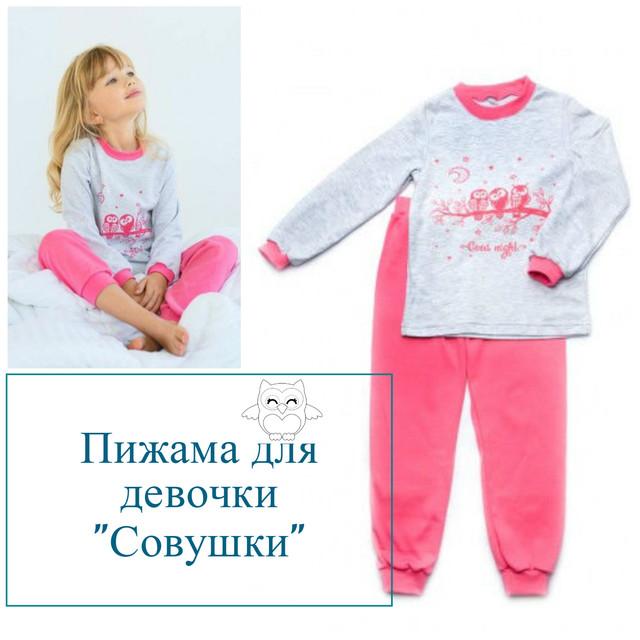 Пижама серо розовая для девочки