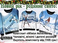 Комплект Зимові пригоди