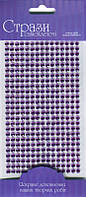 Стразы самоклеящиеся Фиолетовые 5 мм 375 шт 618