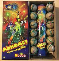 Миномёт 12-зар. Festival balls M0008