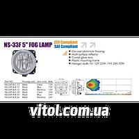 """Фары дополнительные NS-33 F-C H1/12V/55W/модуль 5"""""""