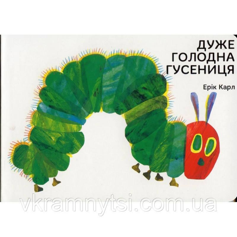 Дуже голодна гусениця